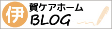 憩いの里四日市ケアホーム ブログ