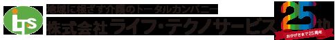 株式会社ライフ・テクノサービスのロゴ