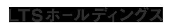 ライフ・テクノサービスのロゴ