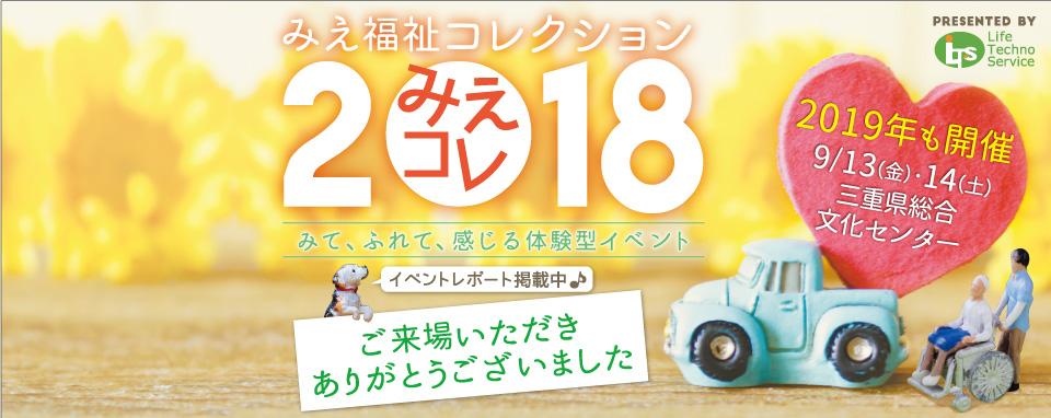 2018年7月20日(金)・21日(土)開催 みえ福祉コレクション2018「みえコレ」