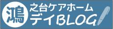 bn blog ikoi kday - 旧ブログはこちら