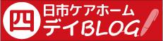 bn blog ikoi yday - 旧ブログはこちら