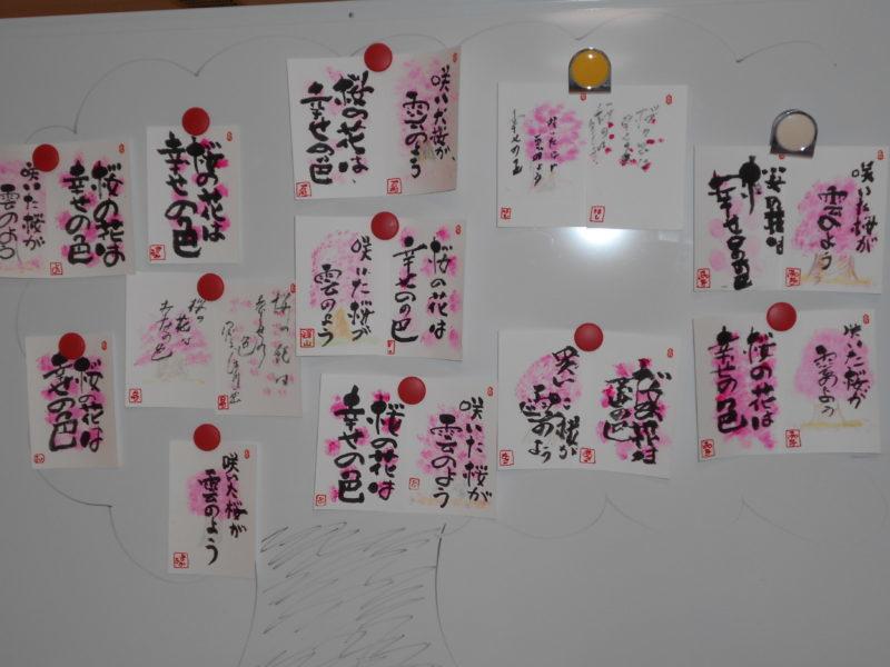 DSCN0779 800x600 - 「己書」桜の季節🌸