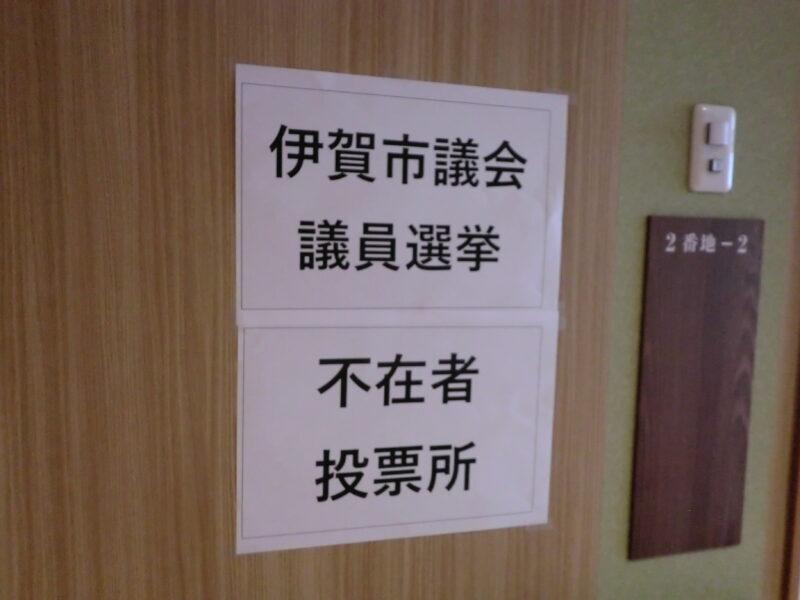 CIMG0633 800x600 - 伊賀市議会議員選挙不在者投票