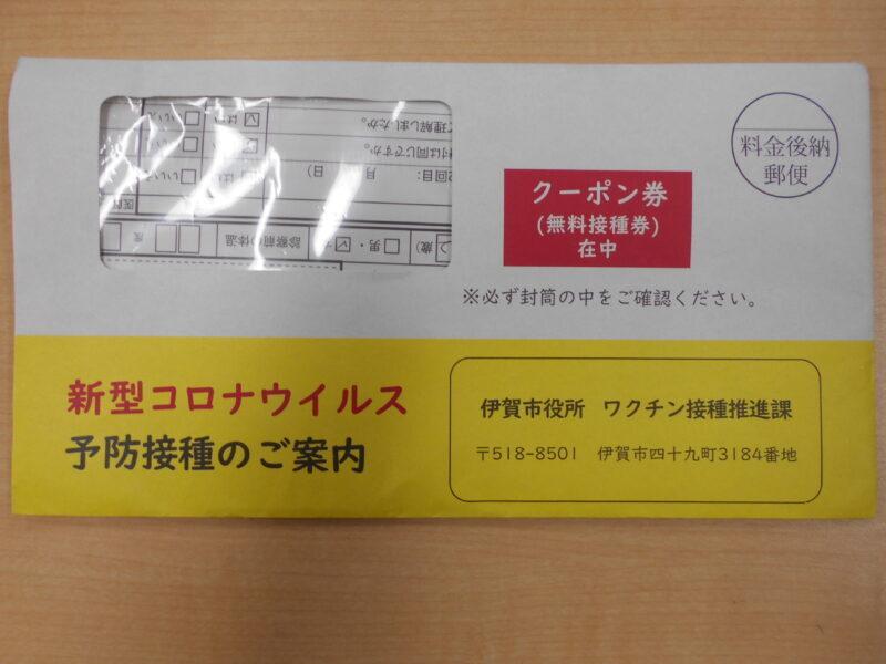 DSCN3966 800x600 - コロナワクチン接種・家族様からのお届け物
